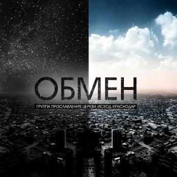 Исход Краснодар. Альбом: Обмен (2012)