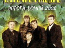 Источник жизни. Альбом: Дорога домой (2002)