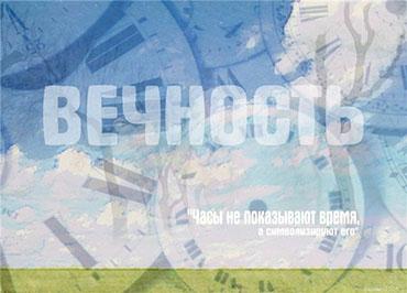 История. Альбом: Станция вечность (2009)