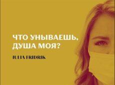 Iulia Fridrik — Что унываешь, душа моя?