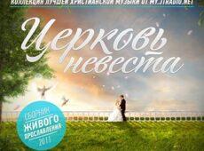 JT-RADIO. Альбом: Церковь Невестa (2011)