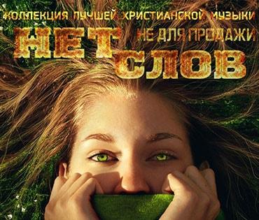 JT-RADIO. Альбом: Нет Слов (2011)