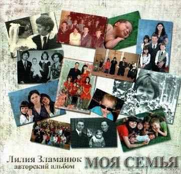 Лилия Зламанюк. Альбом: Моя семья