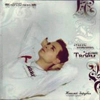 Николай Зарубин. Альбом: Мне хорошо в доме Твоём (2007)