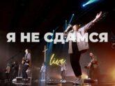 Олег Стрельников — Я не сдамся