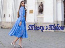 Регіна Савчук — Тільки з Тобою
