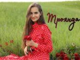 Регіна Савчук — Троянда
