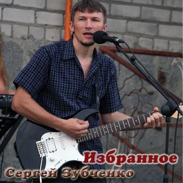 Сергей Зубченко. Альбом: Избранное (2007)