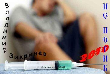Владимир Зикринёв. Альбом: Не погиб (2010)