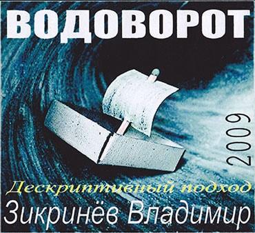 Владимир Зикринёв. Альбом: Водоворот (2009)