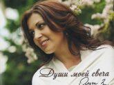 Заворотная Ольга. Альбом: Души моей свеча (2011)