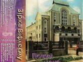 Зірка Віфлеєму. Альбом: Почуй мене, Боже (1999)