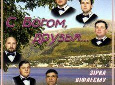 Зірка Віфлеєму. Альбом: С Богом, друзья (2000)