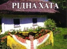 Зоряна Веледчук. Альбом: Рідна Хата (2003)
