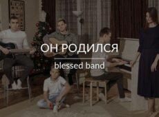 Blessed Band — Он родился