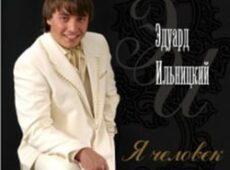 Эдуард Ильницкий. Альбом: Я человек (2005)