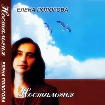 Елена Пологова. Альбом: Ностальгия (2003)