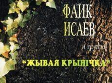 Фаик Исаев. Альбом: Любит Тебя, Иисус (1999)