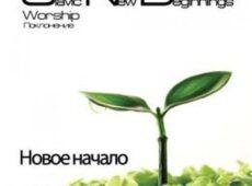 Imprint. Альбом: Новое Начало (2010)