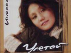 Инесса Иванова. Альбом: Улетай (2005)