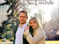 Инглет Сергей. Альбом: Не отпускай любовь (2011)