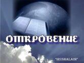 Irushalaim. Альбом: Откровение (2007)
