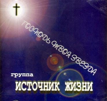 Источник жизни. Альбом: Господь твоя звезда
