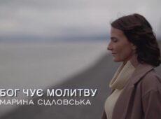 Марина Сідловська — Бог чує молитву