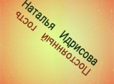 Наталья Идрисова. Альбом: Постоянный гость (2002)