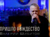 Валерий Шибитов — Пришло Рождество
