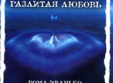 Рома Иванько. Альбом: Разлитая Любовь (2007)