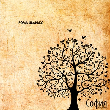 Рома Иванько. Альбом: София (2009)