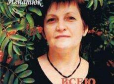 Татьяна Игнатюк. Альбом: Всею душою (2005)