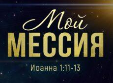 Мой Мессия - Алексей Коломийцев