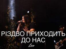 Анастасия Зиновкина — Різдво Приходить До Нас