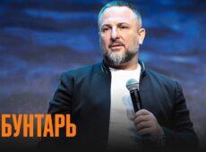 Эдуард Деремов - Бунтарь