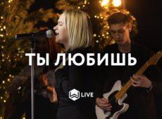 Евгения Меркушева — Ты Любишь