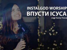 InstalGod — Впусти Ісуса