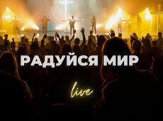 Карен Карагян — Радуйся мир