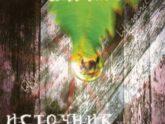 Last Time. Альбом: Источник жизни (2007)