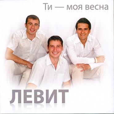 Левит. Альбом: Ты моя весна (2010)