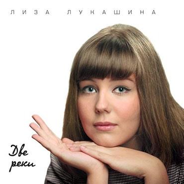 Лиза Лукашина. Альбом: Две реки (2010)