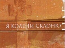 Набат. Альбом: Я колени склоню (2003)