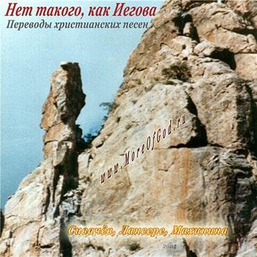 Наталия Лансере. Нет такого как Иегова (2004)