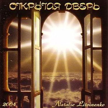 Наталия Литвиненко. Открытая Дверь (2004)