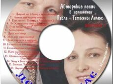 Павел и Татьяна Лелюх. Добрый час