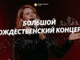Рождественский концерт «Слово жизни» Москва
