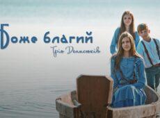 Сім'я Денисюків — Боже благий
