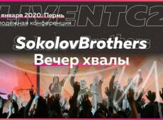 SokolovBrothers: Вечер хвалы #LIVENTC20