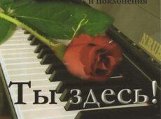 Татьяна Игнатюк. Альбом: Ты здесь! (2009)